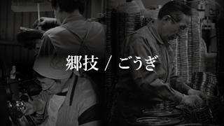 郷技 / ごうぎバナー