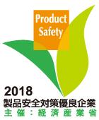 平成30年度製品安全対策優良企業