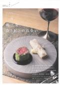 『燕三条・食と匠との出会い』(期間レストラン)